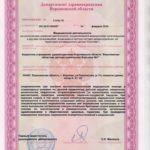 Litsenziya_20-012-150x150