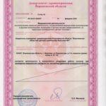 Litsenziya_20-013-150x150