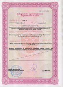 Litsenziya_20-013-218x300