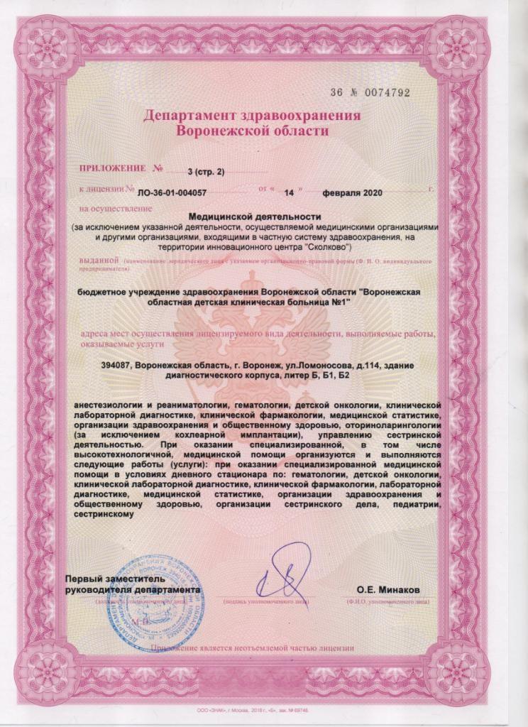 Litsenziya_20-015-744x1024