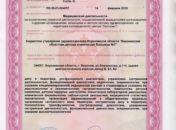 Litsenziya_20-016-176x130