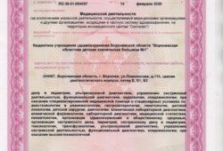 Litsenziya_20-016-250x170