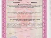 Litsenziya_20-017-176x130
