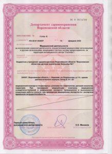 Litsenziya_20-017-218x300