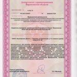 Litsenziya_20-019-150x150