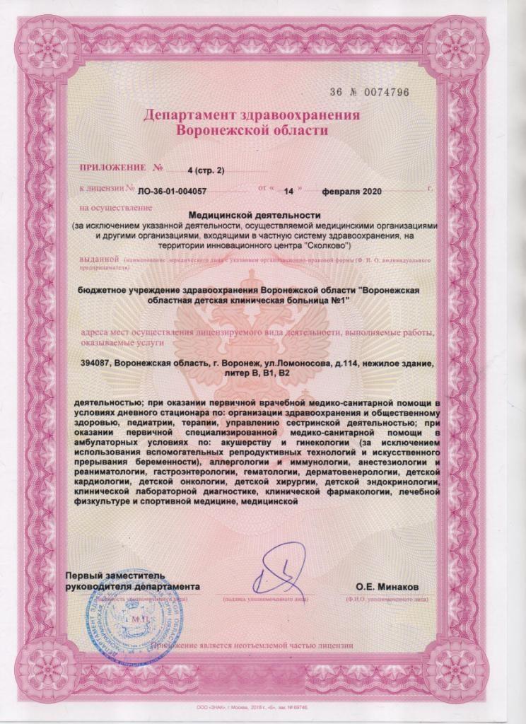 Litsenziya_20-019-744x1024