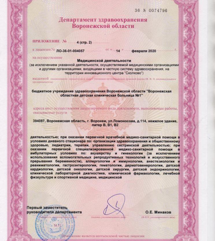 Litsenziya_20-019-744x836