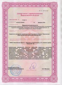 Litsenziya_20-020-218x300