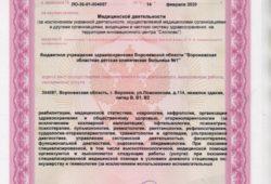 Litsenziya_20-020-250x170