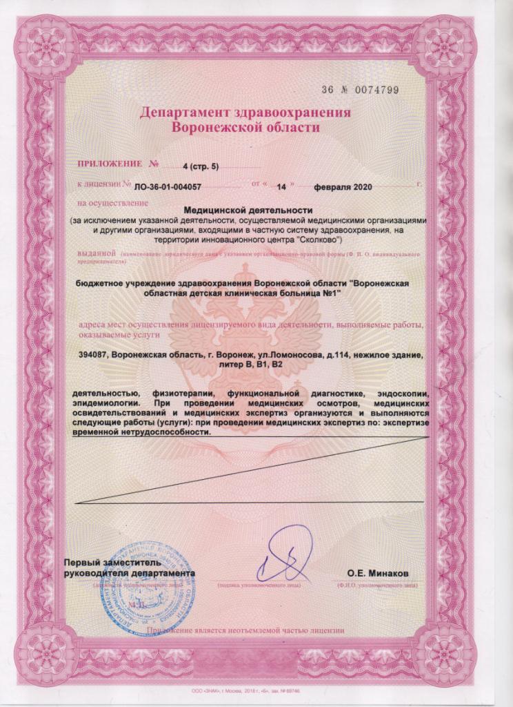 Litsenziya_20-022