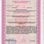 Litsenziya_20-024-150x150