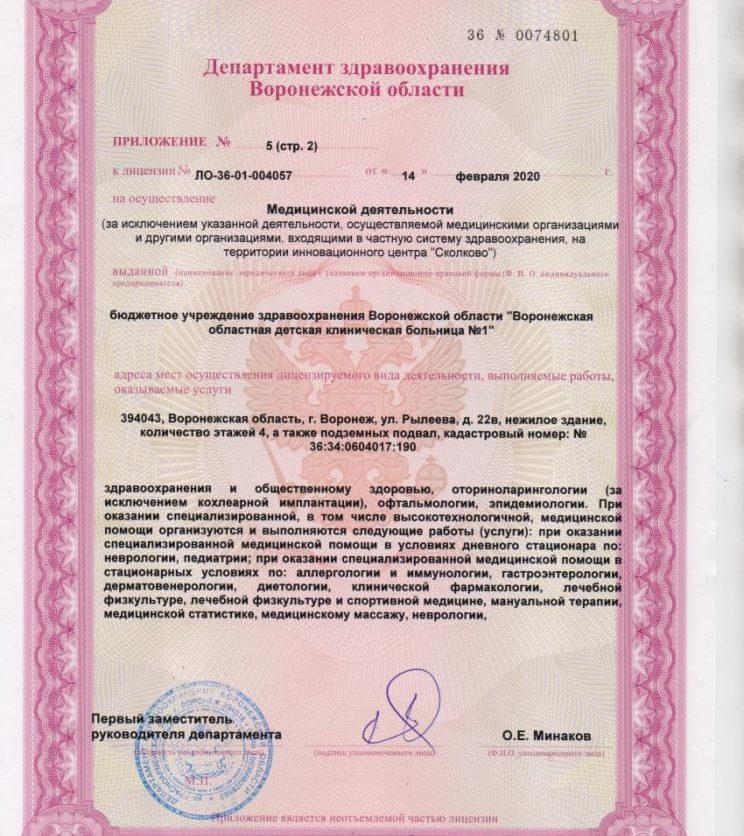 Litsenziya_20-024-744x836
