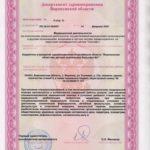 Litsenziya_20-026-150x150