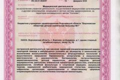 Litsenziya_20-004-616x462
