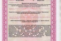 Litsenziya_20-004-744x836