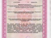 Litsenziya_20-023-176x130