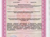 Litsenziya_20-025-176x130