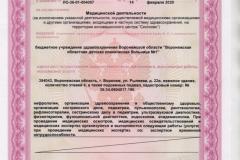 Litsenziya_20-025