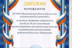 Диплом за вклад в снижение смертности детей до 18 лет и активную организационно-методическую помощь медицинским организациям районов области и г. Воронежа