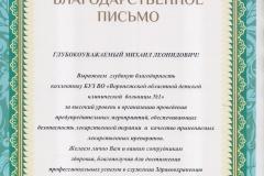 """Благодарственное письмо БУ ВО """"Воронежский ЦКК и СЛС"""""""